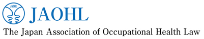 The Japan Association of Occupational Health Law 日本産業保健法学会 english