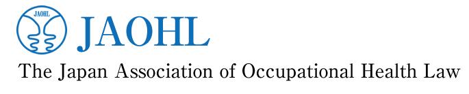 The Japan Association of Occupational Health Law 日本産業保健法学会 english